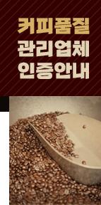 커피품질관리업체 인증 안내