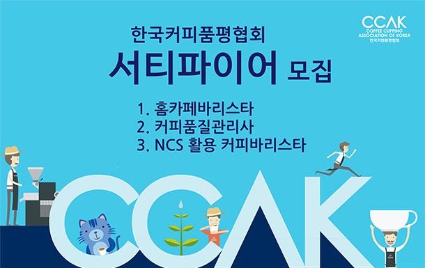 한국커피품평협회 서티파이어 모집