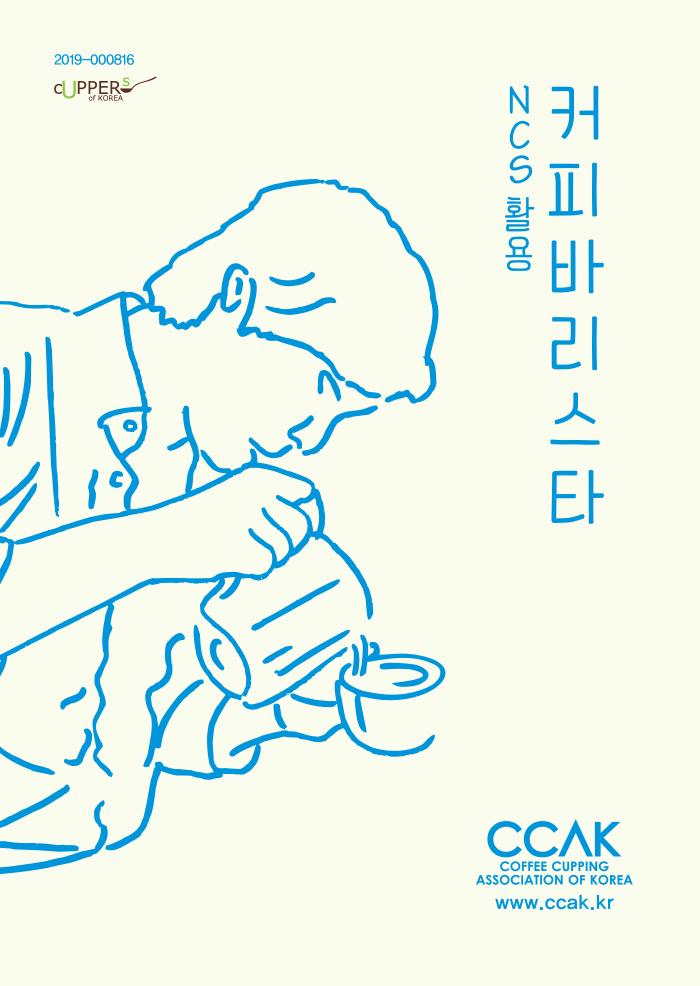 NCS활용커피바리스타
