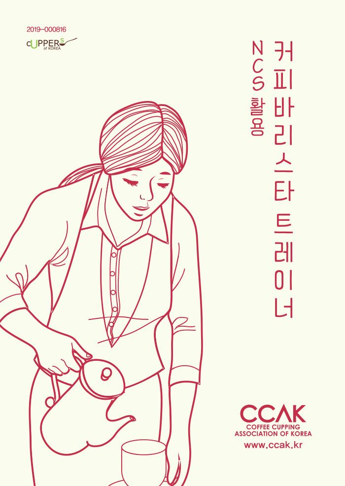 NCS활용커피바리스타 트레이너